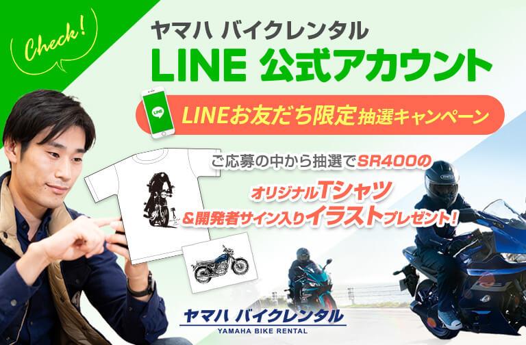 ヤマハバイクレンタル公式アカウント登録でプレゼント!
