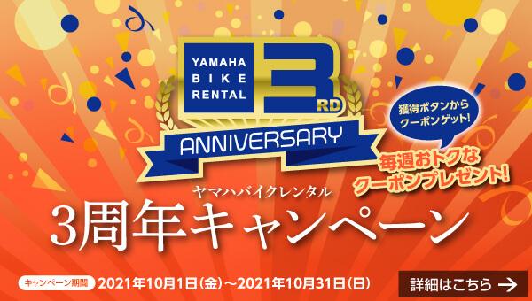ヤマハ バイクレンタル3周年キャンペーン