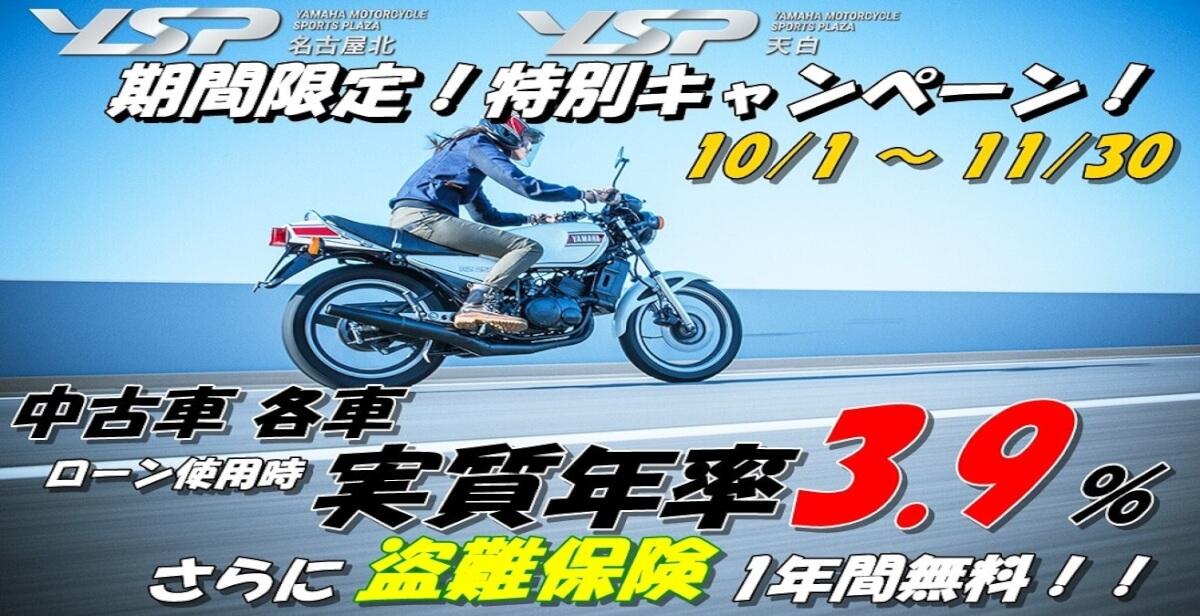 10/1~11/30 中古車低金利キャンペーン(盗難保険付き)